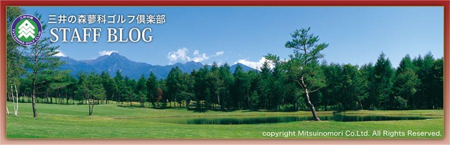 三井の森蓼科ゴルフ倶楽部スタッフブログ