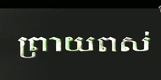 Khmer movie| Preay Pous