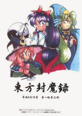 Touhou 02 - Story of Eastern Wonderland