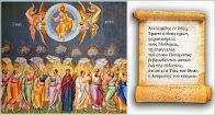 O Αναληφθείς Χριστός, το σωτήριο χελιδόνι που μας οδηγεί στην Αιώνια Άνοιξη.