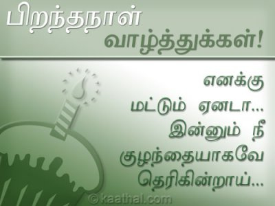 belated birthday wish sms in tamil