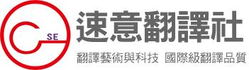 高雄速意翻譯社。結合翻譯藝術與科技,提供國際級翻譯品質
