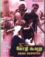 Kozhi Koovuthu 1983 Tamil Movie Watch Online