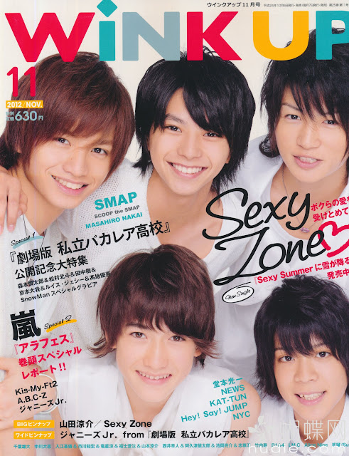 Wink up (ウィンク アップ) 2012年11月号 November 2012 SexyZone japanese magazine scans