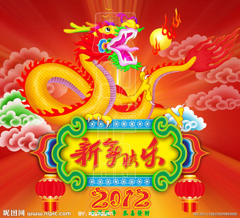 Chinese New year 2012 wallpaper