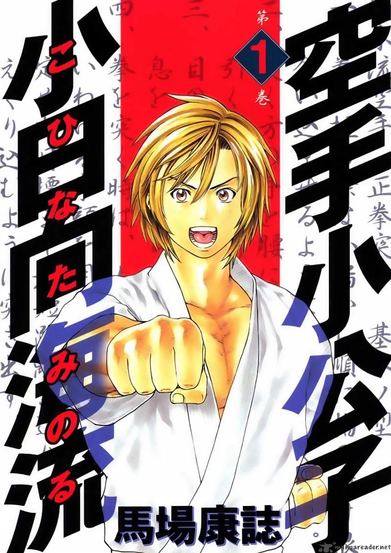 Karate Shoukoushi Kohinata Minoru chap 1 Trang 2
