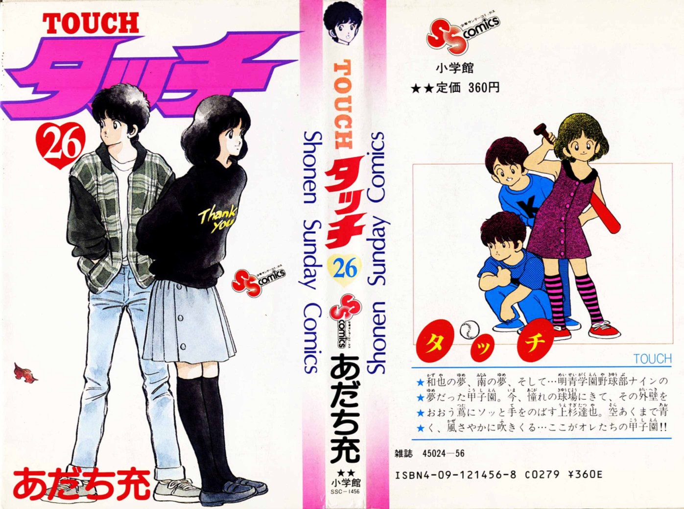 Touch Chap 248 - Next Chap 249
