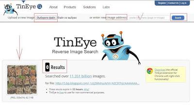 Сервис Tineye.com проверки изображения на уникальность