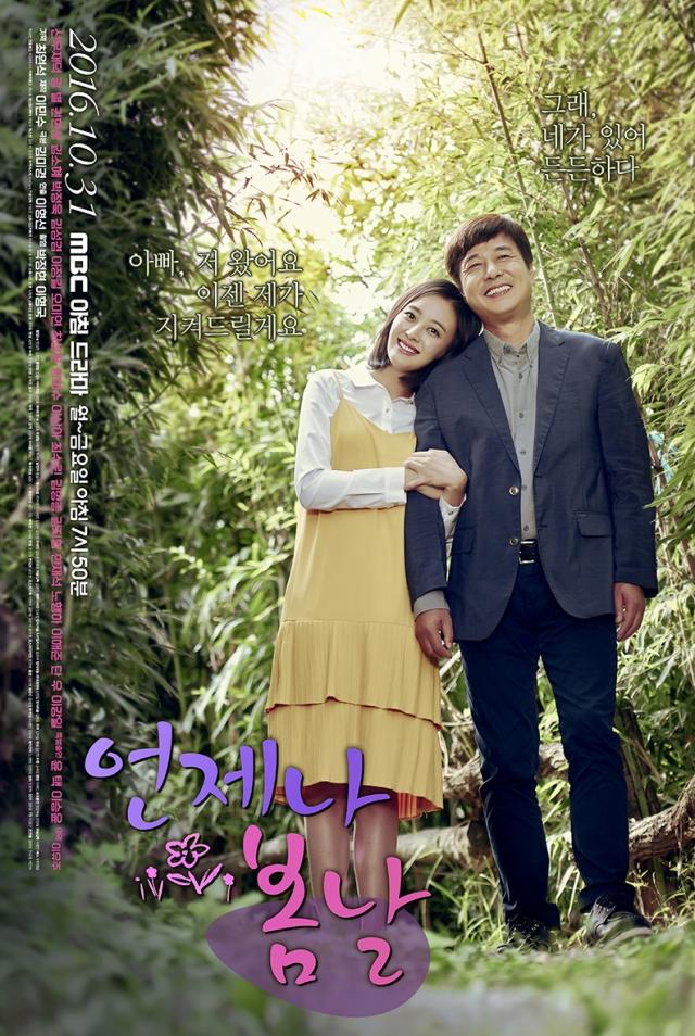 Mãi Mãi Tuổi Thanh Xuân - Always Spring (2016)