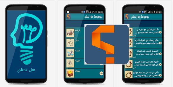 (هل تعلم) تطبيق عربي يحتوي علي أكثر من 1000 معلومة في مختلف المجالات