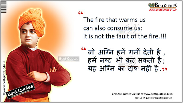 Swami vivekananda quotations in hindi and english