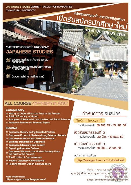 การรับสมัครนักศึกษาใหม่: หลักสูตรปริญญาโท สาขาวิชา ญี่ปุ่นศึกษา (รอบที่3) 2560/ 学生募集:日本研究修士課程(最終募集)