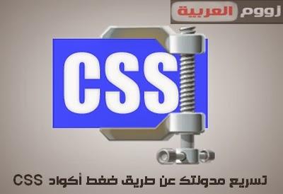 تسريع مدونات بلوجر عن طريق ضغط أكواد CSS