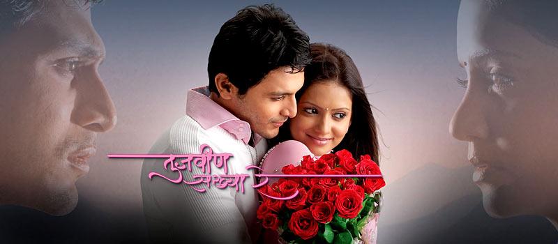 Download Songs Of Tuj Vin Sakhya Re | Tv Show Songs