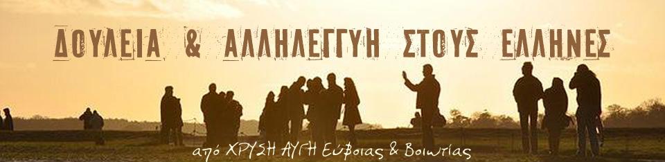 Δουλειά & Αλληλεγγύη στους Έλληνες