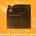 تحميل برنامج Adobe Illustrator CS6 + crack الداعم للغة العربية