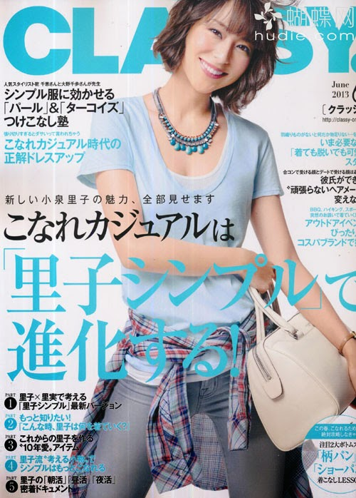 """CLASSY (クラッシィ) June 2013 """"Satoko Koizumi"""""""
