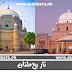 Multan City Ka Mutaliq Kuch Dilchasp Malomaat