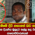 Kosgoda Murder case - Updates