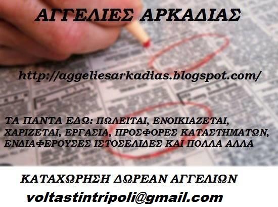 ΑΓΓΕΛΙΕΣ ΑΡΚΑΔΙΑΣ