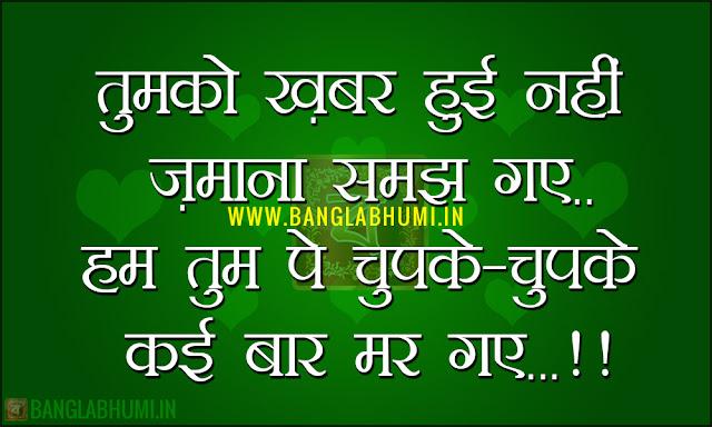 Hindi Sad Love Shayari Free Download - Whatsapp Hindi Love Shayari Wallpaper