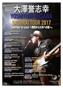 9/13 (水)大澤誉志幸 SASURAI TOUR 2017 「journey to soul 〜関西から九州への旅〜」