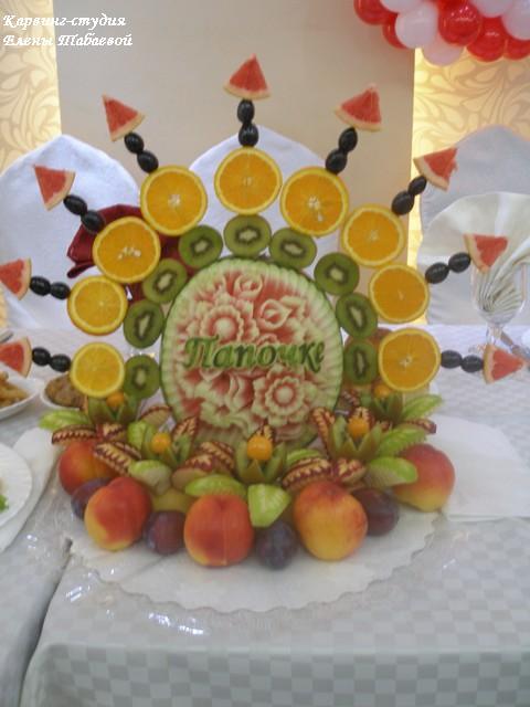 фруктовый карвинг на юбилей 60 лет
