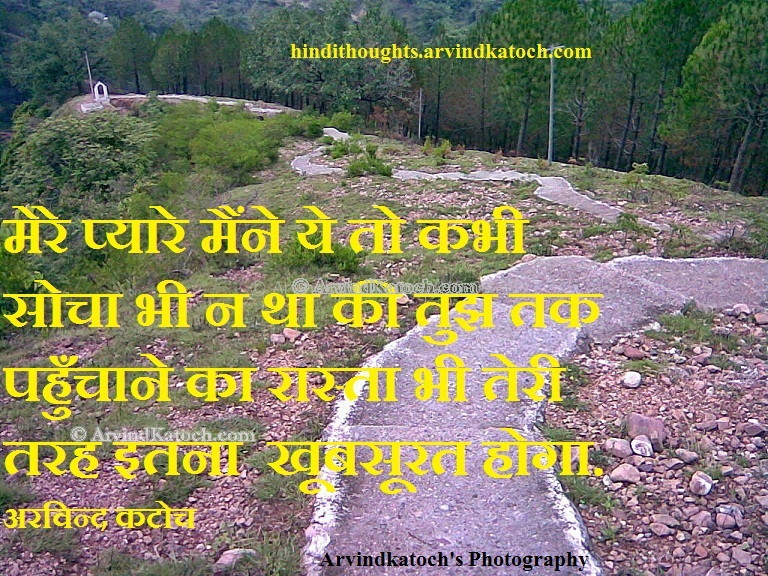 Hindi Thought, Beloved