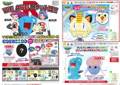 Banpresto Pokemon Game Prize Feb Mar 2014 from Fujiya Singapore@facebook