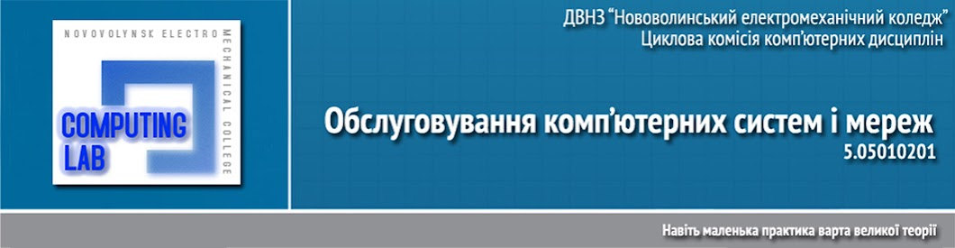 ЦК комп'ютерних дисциплін