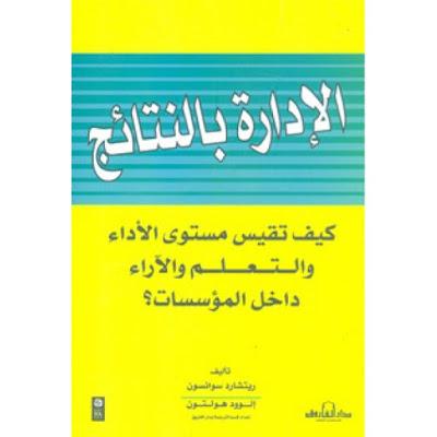 كتاب الإدارة بالنتائج كيف تقيس مستوى الأداء والتعلم والآراء داخل المرسسة ؟ - ريتشارد سوانسون
