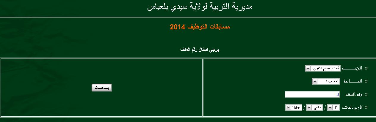 مديرية التربية لولاية سيدي بلعباس