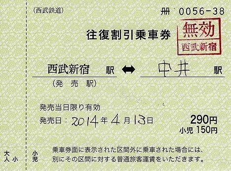 西武鉄道 往復割引乗車券「おとなりきっぷ」1 西武新宿駅(常備軟券)