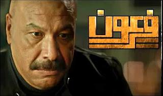 مشاهدة مسلسل فرعون الحلقة الاوله 1 تحميل + مشاهدة مباشرة اون لاين