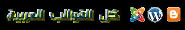 كل القوالب العربية