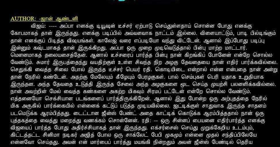Amma Kamakathaikal | Tamil Sex Stories • Tamil Kamakathaikal