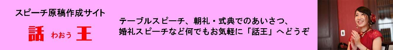 <PR>スピーチ原稿作成サイト話王Open!