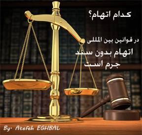مسئولیت قانونی سایت های مجاهدین در قبال انتشار اتهامات بدون سند