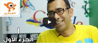 حوار مع وائل الفخراني مدير جوجل مصر