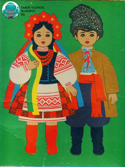Бумажные куклы СССР сайт список блог советские старые из детства