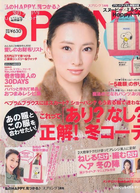 spring (スプリング) January 2013年1月号 【表紙】 北川景子 Keiko Kitagawa