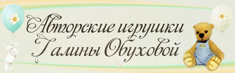 Авторские игрушки Галины Обуховой