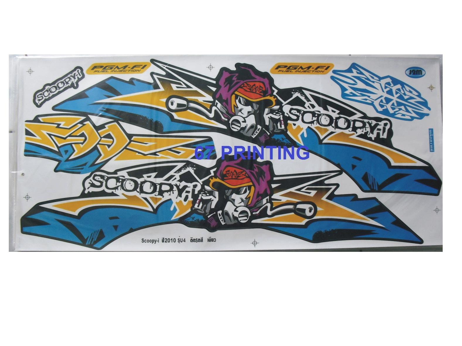 Jual striping motor honda scoopy model grafity versi thailand
