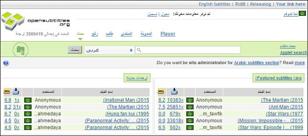 افضل البرامج والادوات المتوفرة على الانترنت لترجمه الافلام ظٹظٹ.PNG