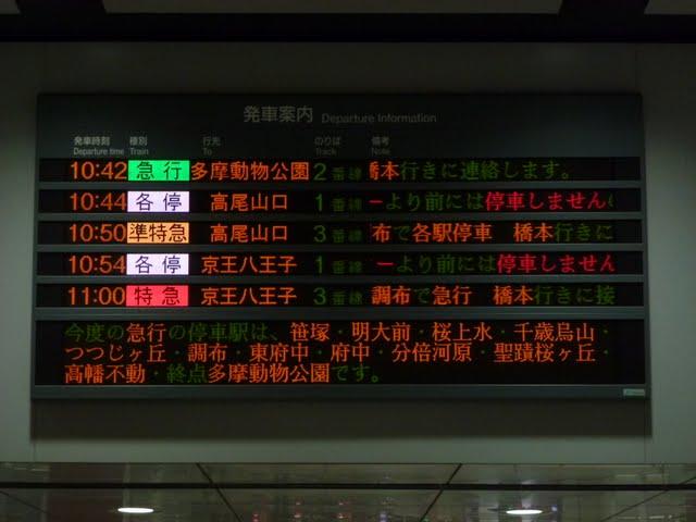 京王電鉄 特急案内@新宿駅