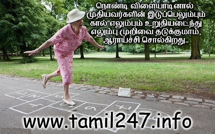 எலும்பு முறிவு ஏற்ப்படாமல் பாதுகாக்க, 2 minutes hop game to avoid bone fracture, elumbu murivu, ways to strengthen bone after age 60, health tips in tamil