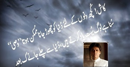 wasi shah love poetry , wasi shah poetry collection, wasi shah poetry ...