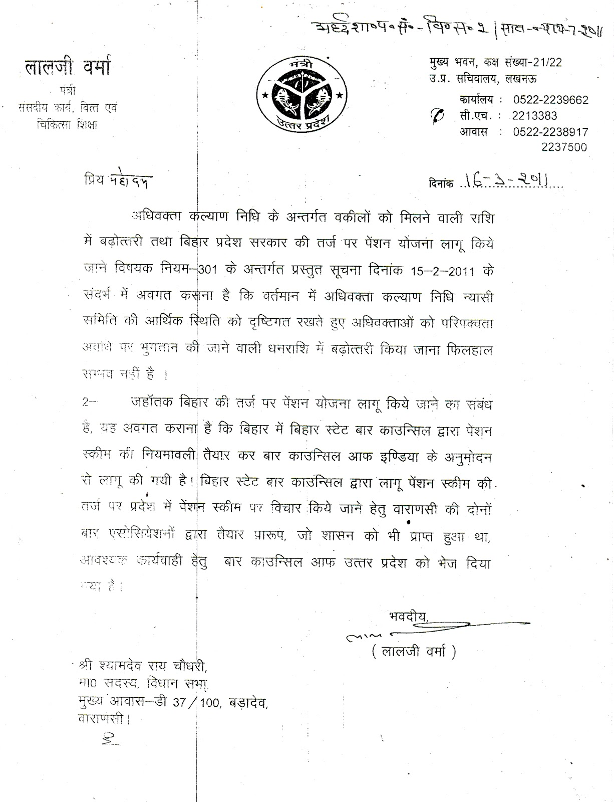 Letter of Shri Lalji Verma, Minister, U.P.Govt. to Varanasi-South MLA on Advocate Pension Scheme