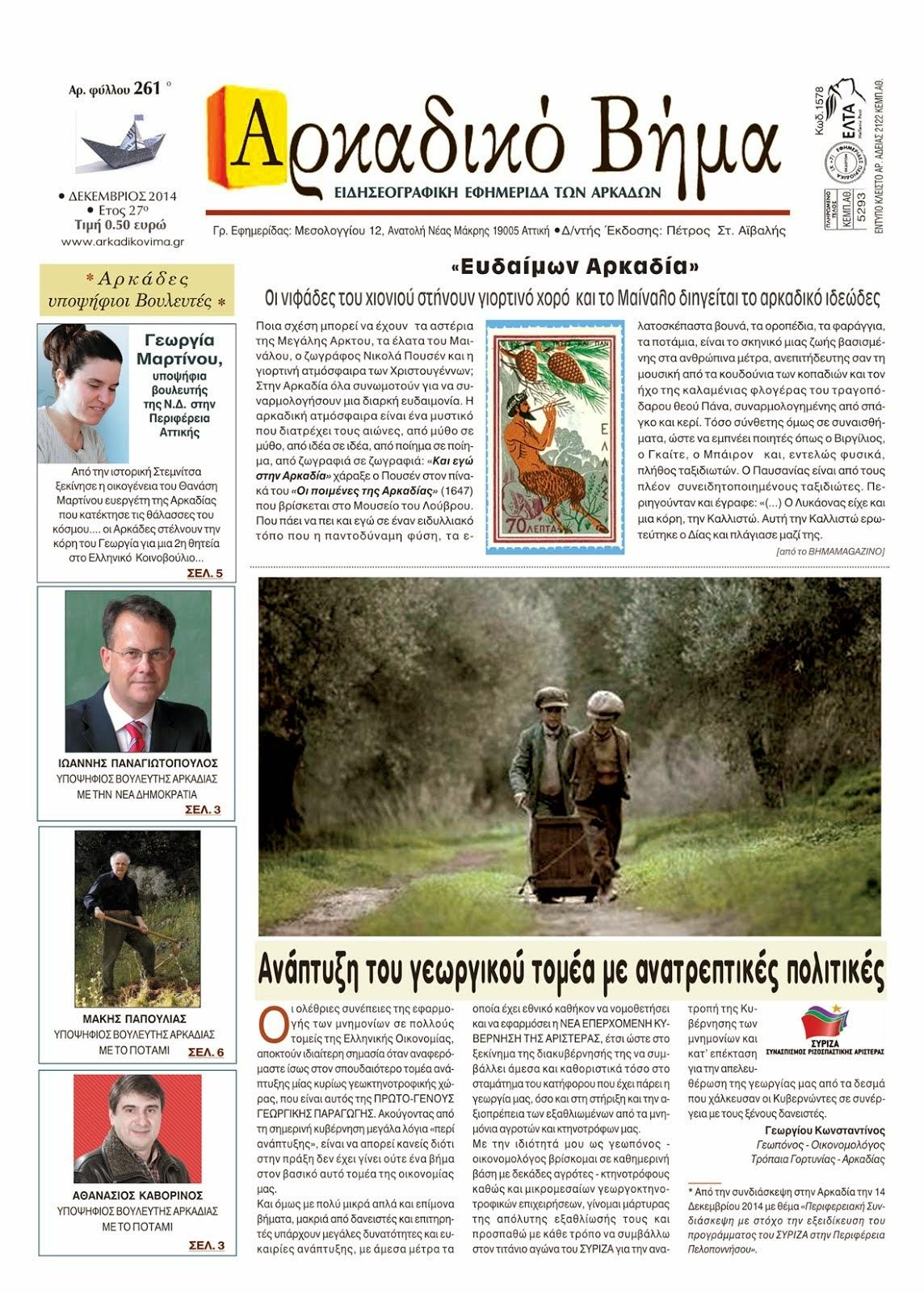 """""""Ανάπτυξη του γεωργικού τομέα με ανατρεπτικές πολιτικές"""""""