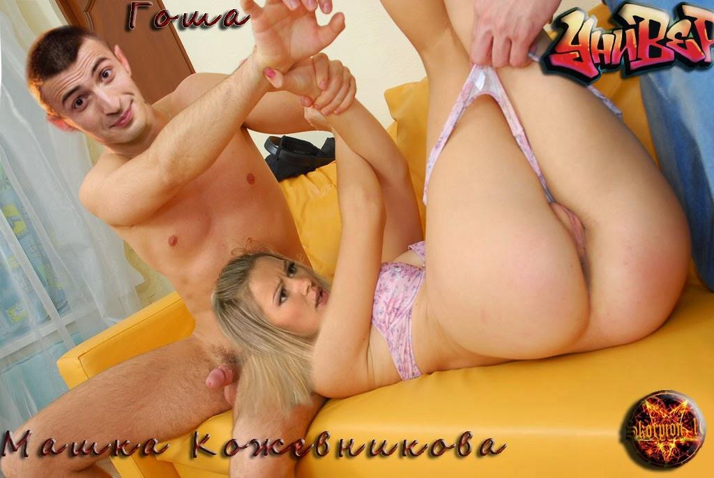 смотреть порно марии кожевниковой: